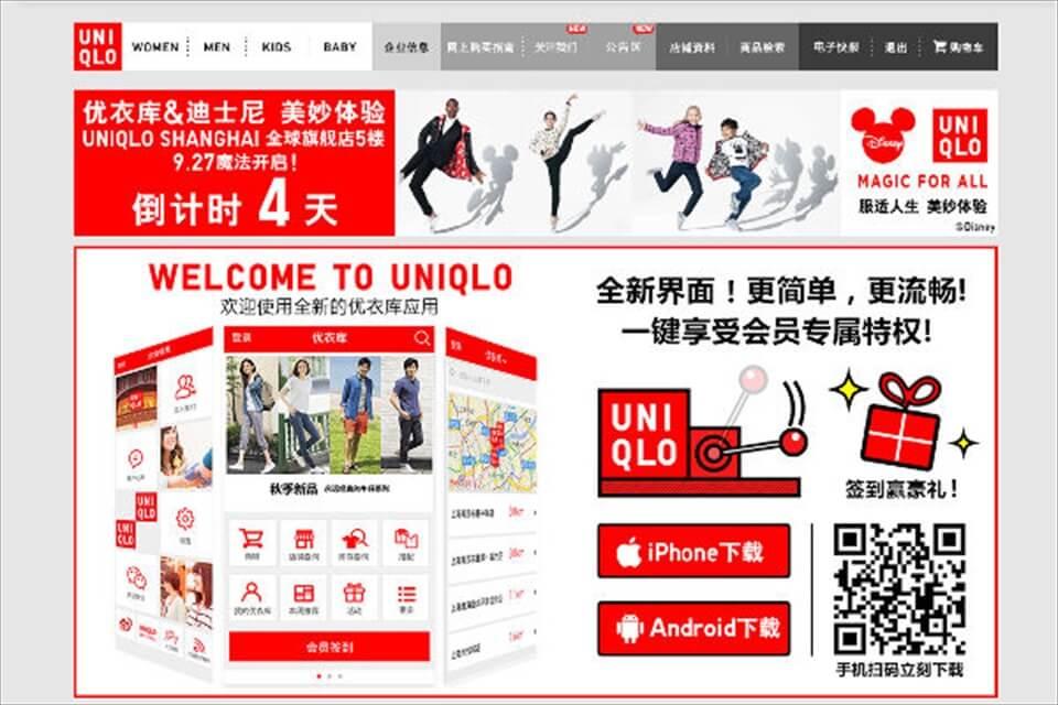uniqlo_cn_R