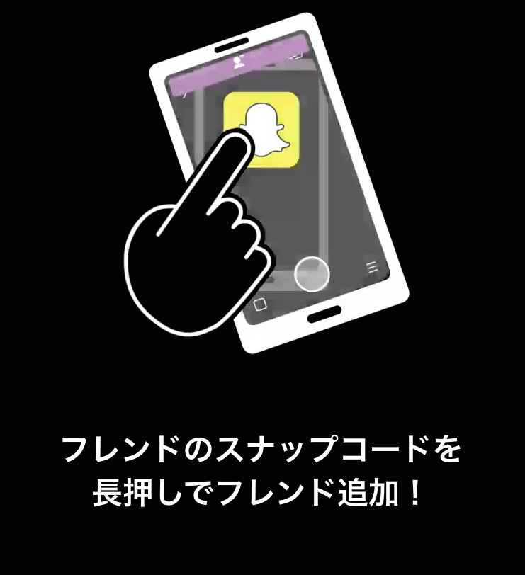 snapchat_function2